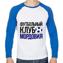 ФК Мордовия