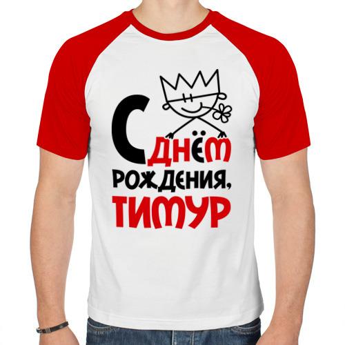 Мужская футболка реглан  Фото 01, С днём рождения, Тимур