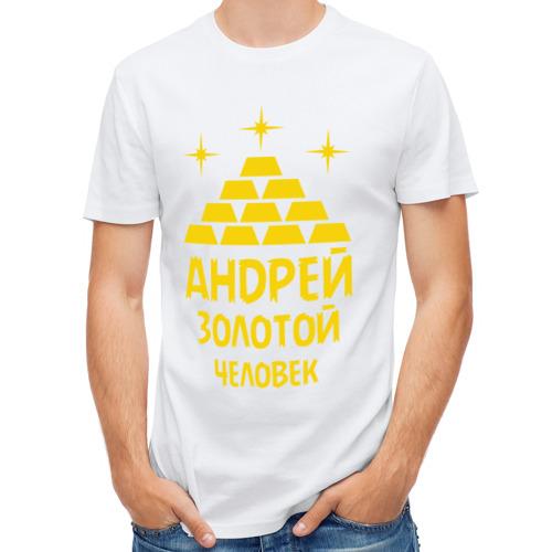 Мужская футболка полусинтетическая  Фото 01, Андрей - золотой человек