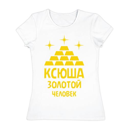Женская футболка хлопок  Фото 01, Ксюша - золотой человек