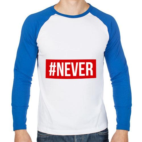 Мужская футболка реглан с длинным рукавом Never от Всемайки