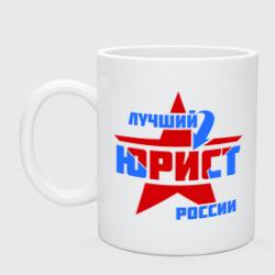 Лучший юрист России