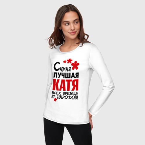 Женский лонгслив хлопок  Фото 03, Самая лучшая Катя