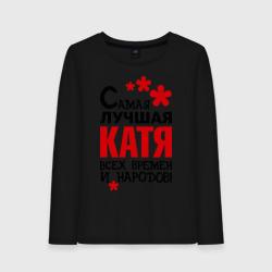Самая лучшая Катя
