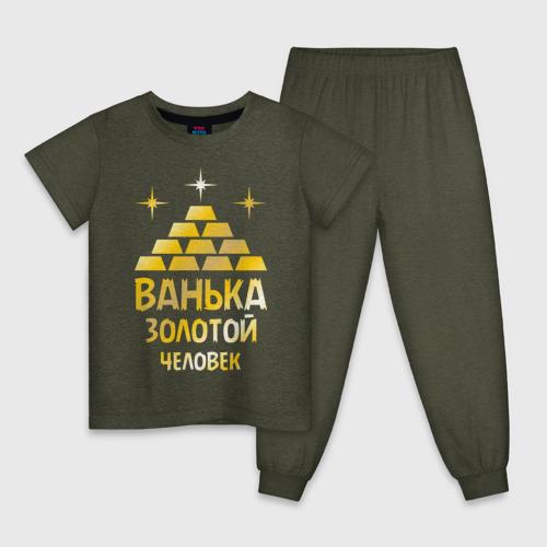 Ванька - золотой человек (gold)