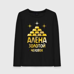 Алёна - золотой человек (gold)