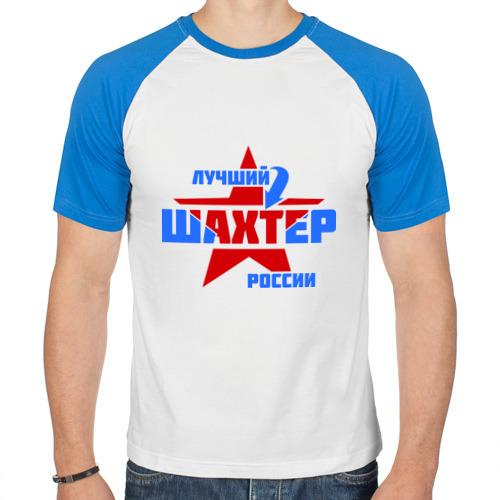 Мужская футболка реглан  Фото 01, Лучший шахтер России