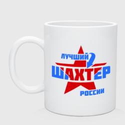 Лучший шахтер России