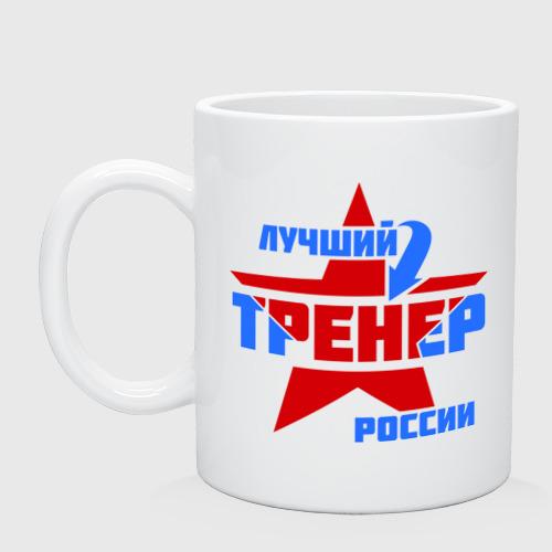 Лучший тренер России