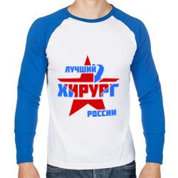 Лучший хирург России