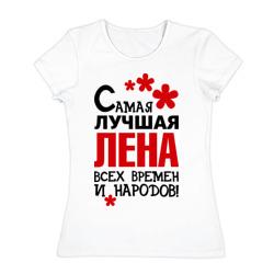 Самая лучшая Лена - интернет магазин Futbolkaa.ru