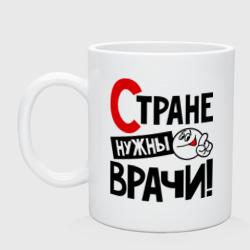 Стране нужны врачи - интернет магазин Futbolkaa.ru