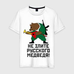 Не злите русского медведя