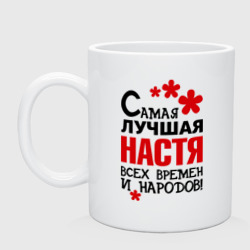 Самая лучшая Настя - интернет магазин Futbolkaa.ru