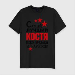 Самый лучший Коcтя - интернет магазин Futbolkaa.ru