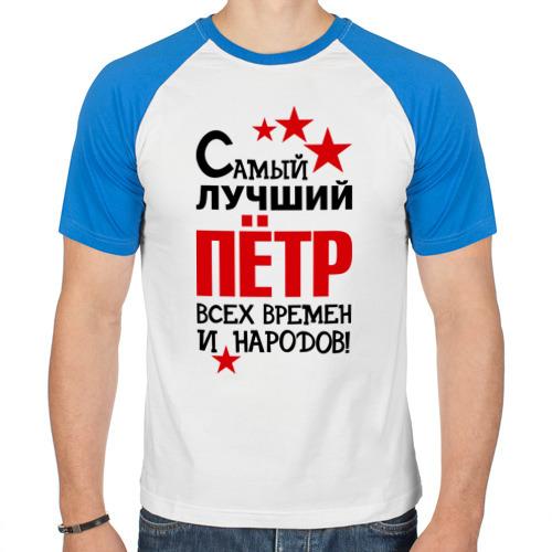 Мужская футболка реглан  Фото 01, Самый лучший Петр