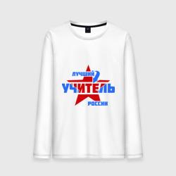 Лучший учитель России