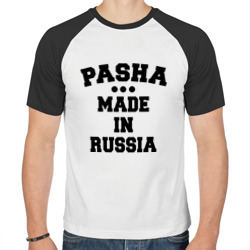 Паша Made in Russia