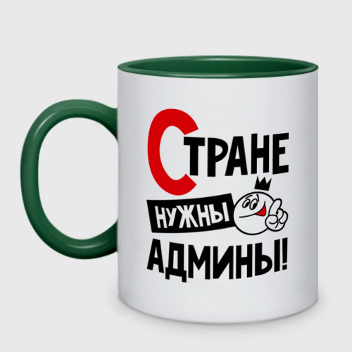 https://storage.vsemayki.ru/images/0/0/445/445868/previews/people_3_mug_twotone_front_whitegreen_500.jpg