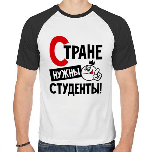 Мужская футболка реглан  Фото 01, Стране нужны студенты