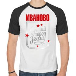 Иваново - лучший город земли