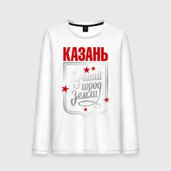 Казань - лучший город земли