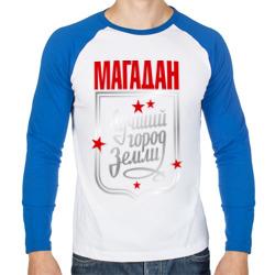 Магадан - лучший город земли