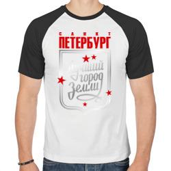 Санкт-Петербург - лучший город земли