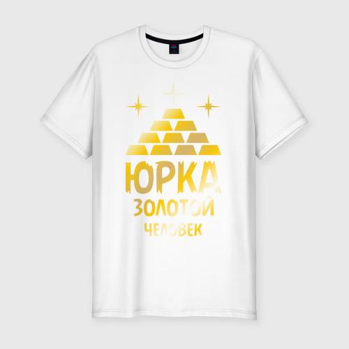 Юрка - золотой человек (gold)