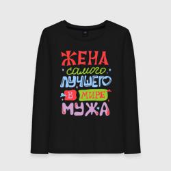 Жена лучшего мужа - интернет магазин Futbolkaa.ru
