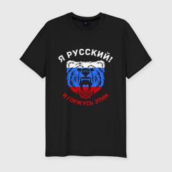Я Русский и горжусь этим