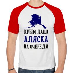 Крым наш, Аляска на очереди