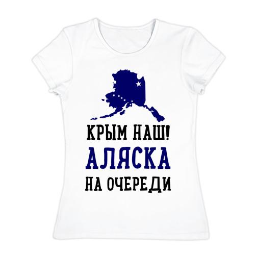 Женская футболка хлопок  Фото 01, Крым наш, Аляска на очереди