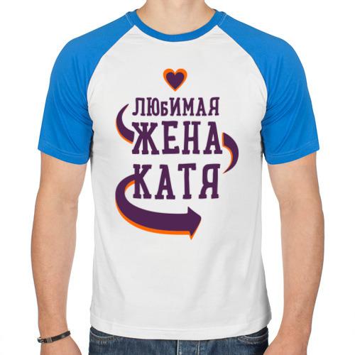 Мужская футболка реглан  Фото 01, Любимая жена Катя