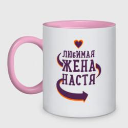 Любимая жена Настя