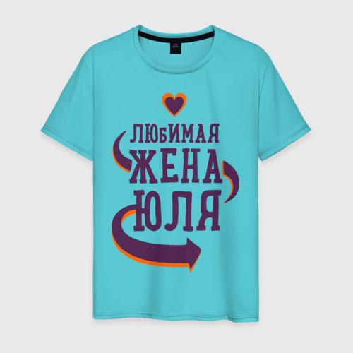 Любимая жена Юля