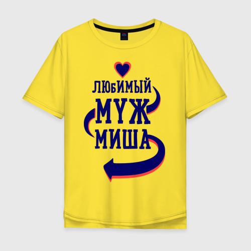 Мужская футболка хлопок Oversize Любимый муж Миша Фото 01