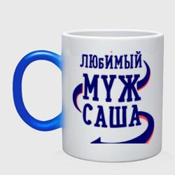 Любимый муж Саша - интернет магазин Futbolkaa.ru