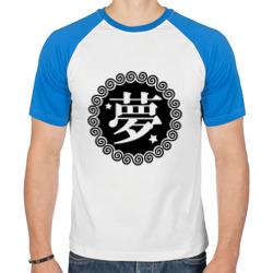 Kanji иероглиф мечта