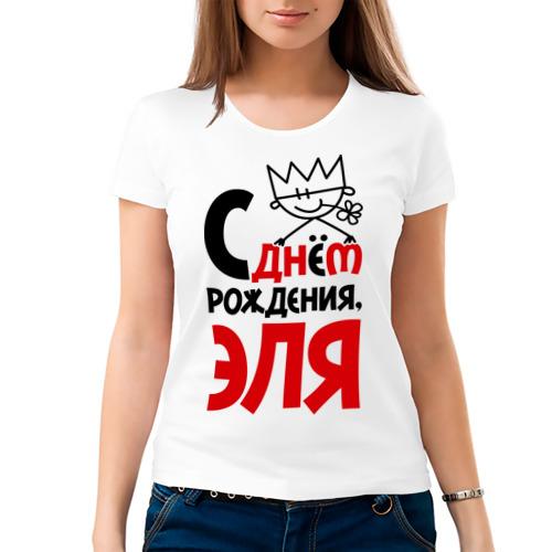 Женская футболка хлопок  Фото 03, С днём рождения, Эля