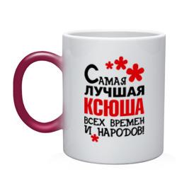 Самая лучшая Ксюша - интернет магазин Futbolkaa.ru
