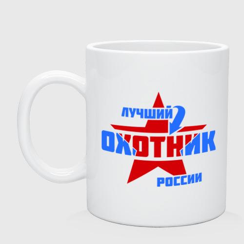Лучший охотник России