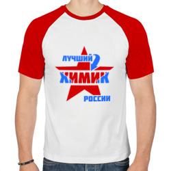 Лучший химик России
