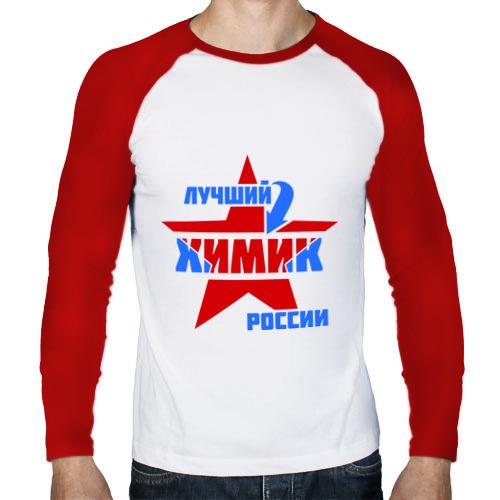 Мужской лонгслив реглан  Фото 01, Лучший химик России