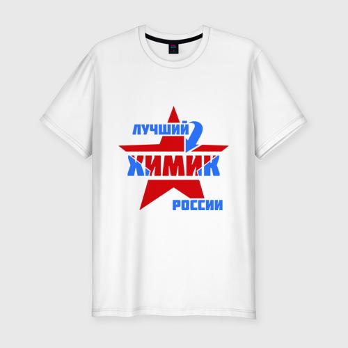 Мужская футболка премиум  Фото 01, Лучший химик России