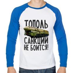 Тополь санкций не боится!