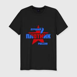 Лучший плотник России