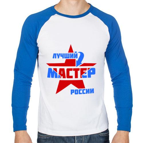 Лучший мастер России