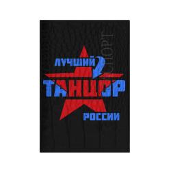 Лучший танцор России