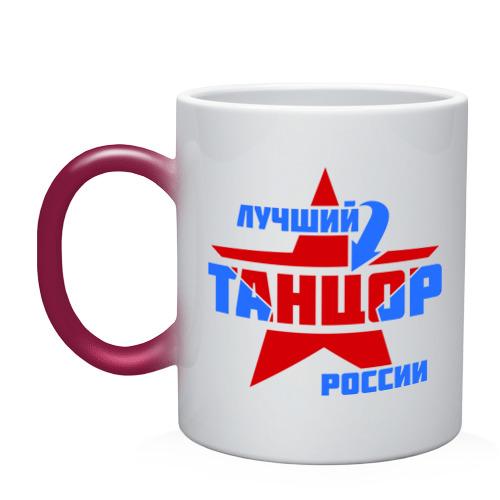 Кружка хамелеон  Фото 01, Лучший танцор России